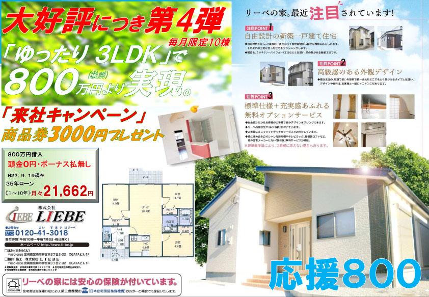 宮崎で戸建てを建てるなら応援800