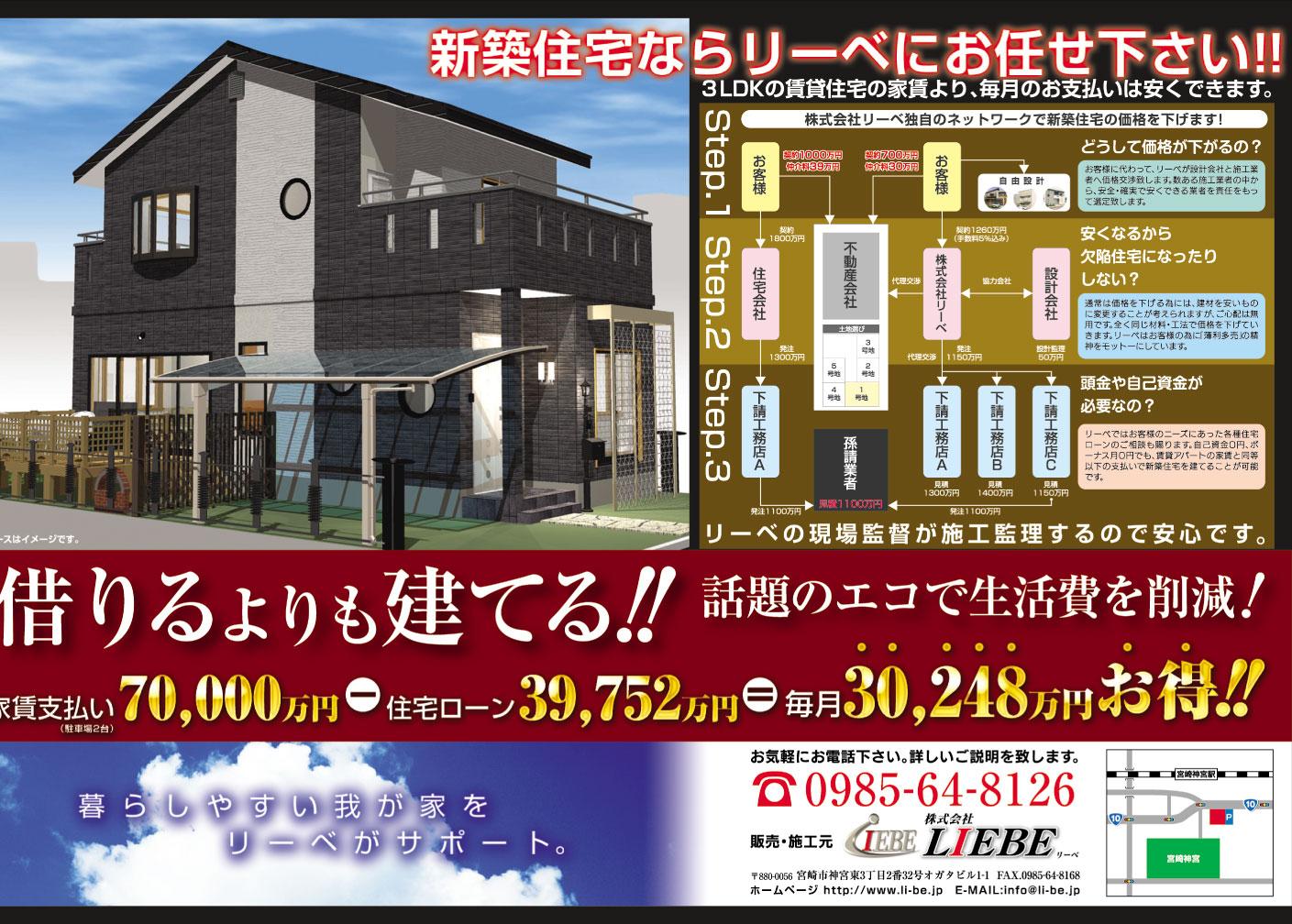宮崎のゆったり戸建て3LDK